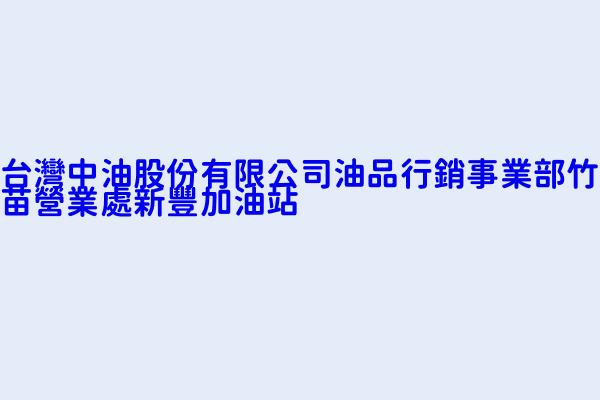 台灣中油股份有限公司油品行銷事業部竹苗營業處新豐加油站