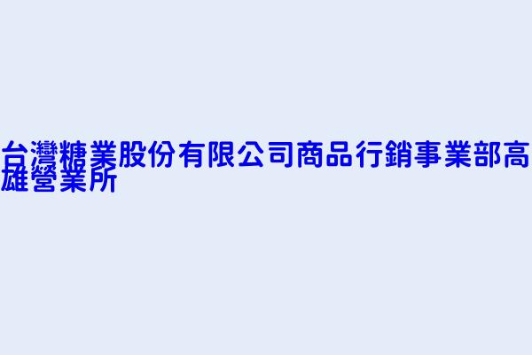 台灣糖業股份有限公司商品行銷事業部高雄營業所
