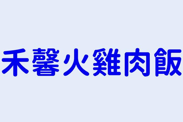 禾馨火雞肉飯