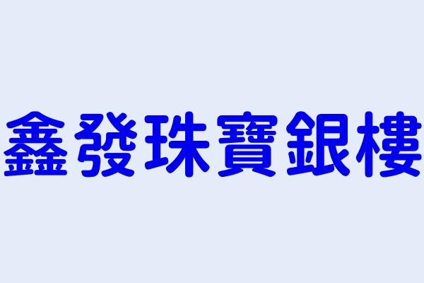鑫發珠寶銀樓