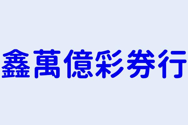 鑫萬億彩券行
